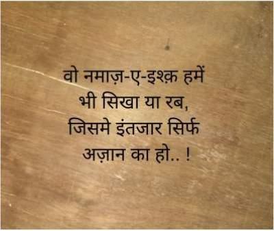 10+ Islamic Shayari in Urdu/Hindi with English Translation