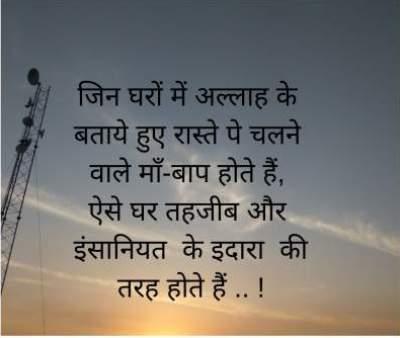 islamic shayari on parents in Hindi
