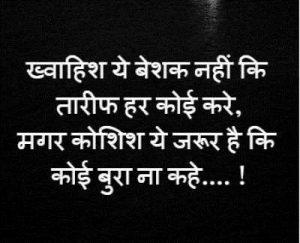 hindi poetry on desires