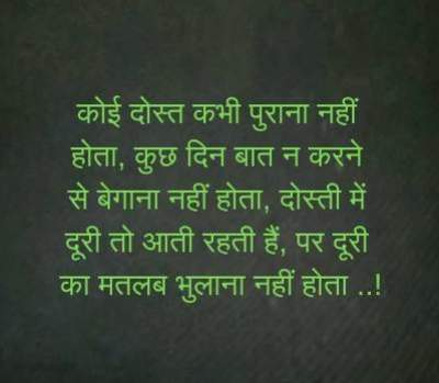 friendship shayari status in hindi