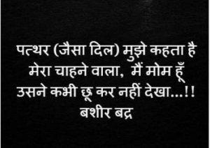 hindi poetry on heart by hindi poetry on heart