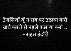 hindi poetry on life with image