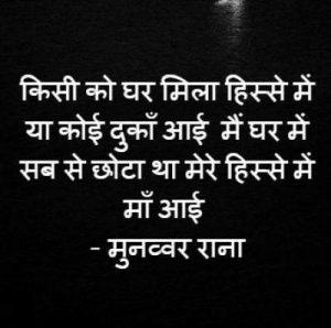 hindi poetry on mother