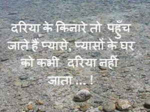 hindi poetry on river