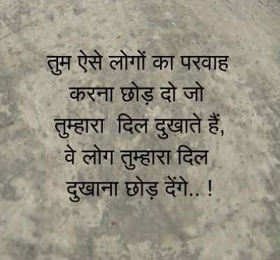 2 line hindi status quotes for life
