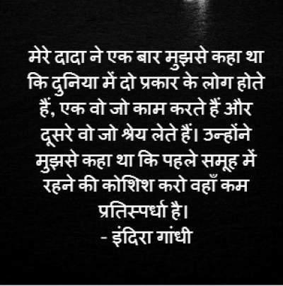 Indira Gandhi Quotes in Hindi – इन्दिरा गांधी के अनमोल विचार