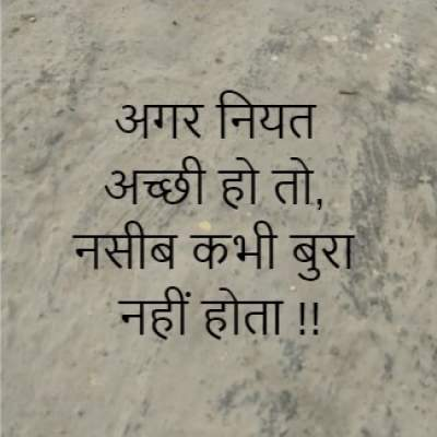 intention status in hindi