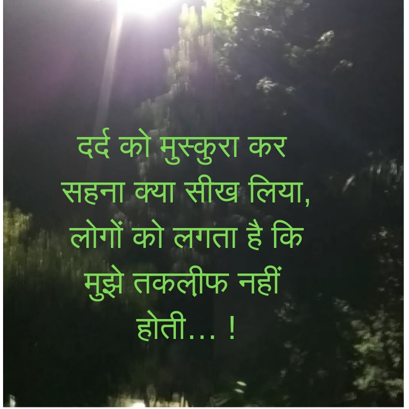 pain (dard ) shayari status in hindi