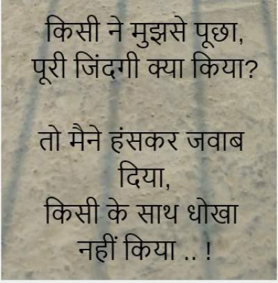 positive status in Hindi on life for whatsApp
