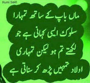 rumi quotes in urdu on parents