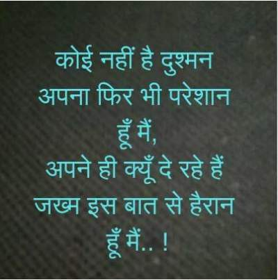 sad status shayari in hindi for fb and whatsapp