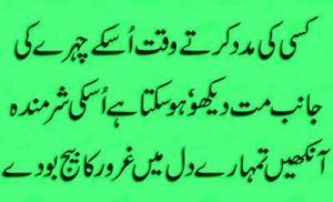 download urdu dp on help