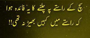 urdu dp on truth with image