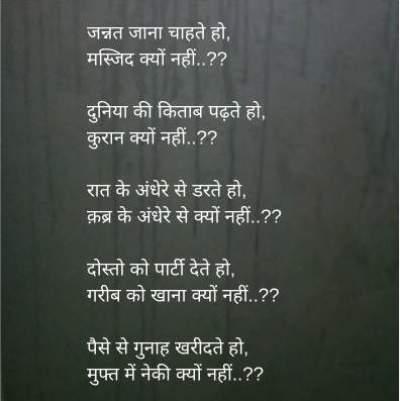 islamic reminder whatsapp status quotes in hindi