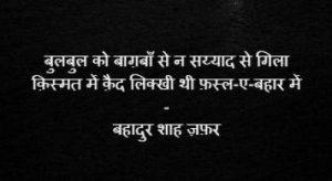 sabr poetry by bahadur shah zafar