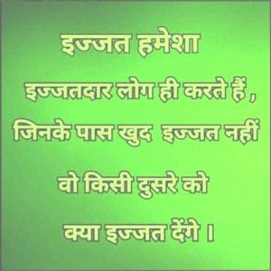 Though in Hindi with their Meanings in English - QuotesDownload