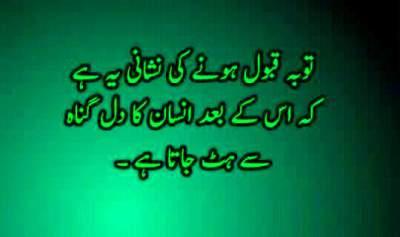 islamic quotes in urdu quotes