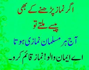 Islamic Quotes In Urdu Quotesdownload