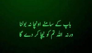 islamic quotes in urdu on father