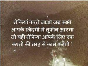 anmol vachan on life