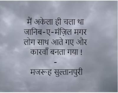 famous hindi shayari on life