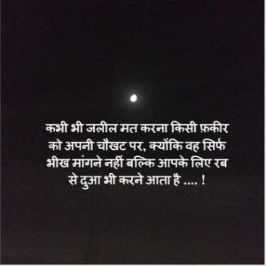 shayari on beggars with images