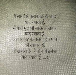 shayari on life in hindi with images